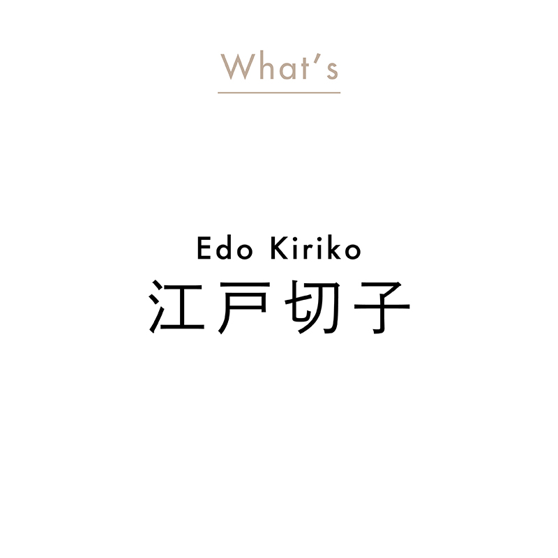 What is Edo Kiriko