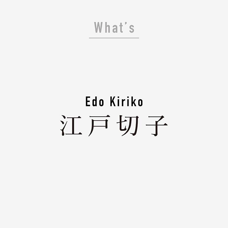What is Edo Kiriko